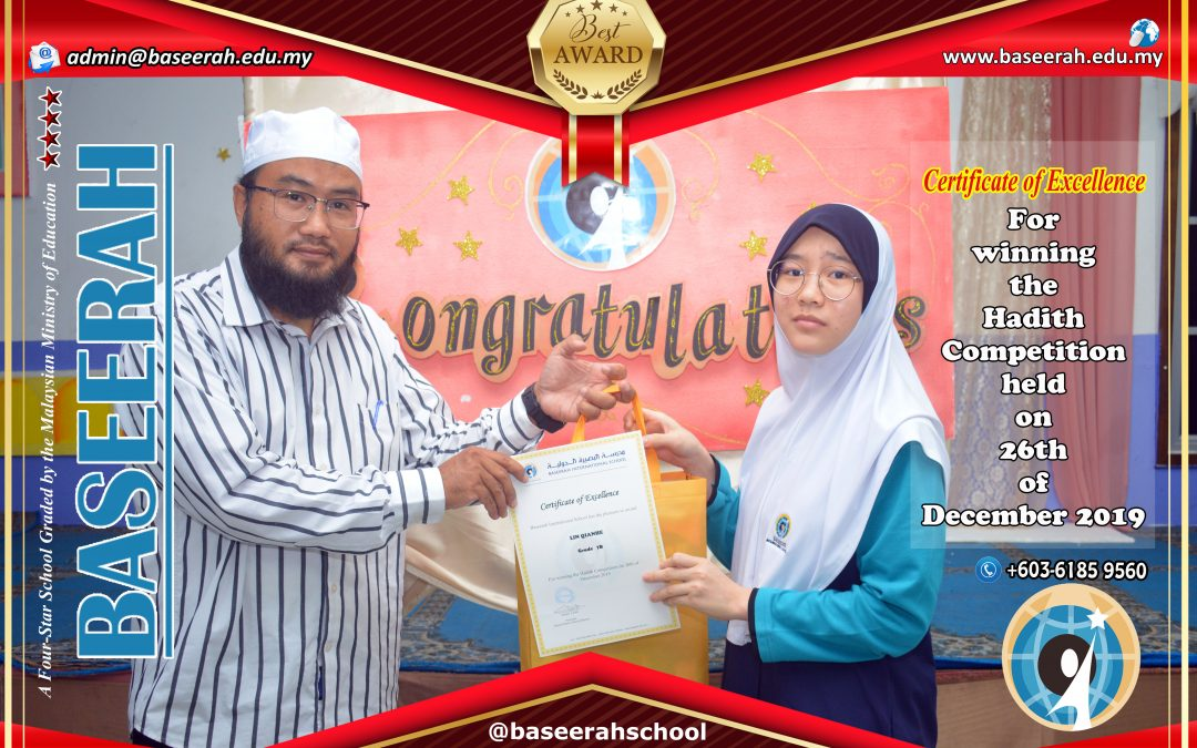 Certificate of Excellence for Winning the Hadith Competition held on 26th of Dec 2019