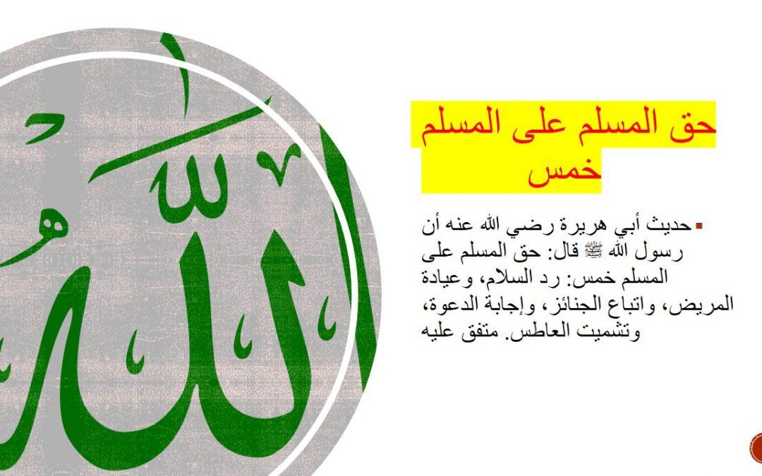 By Abdullah Ahmed Hassan G5A & Aisha Ahmed Hassan G4B