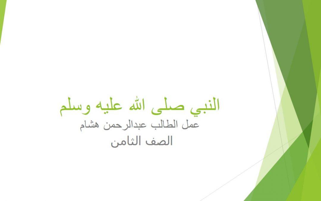 Abdulrahman Hisham – G8A